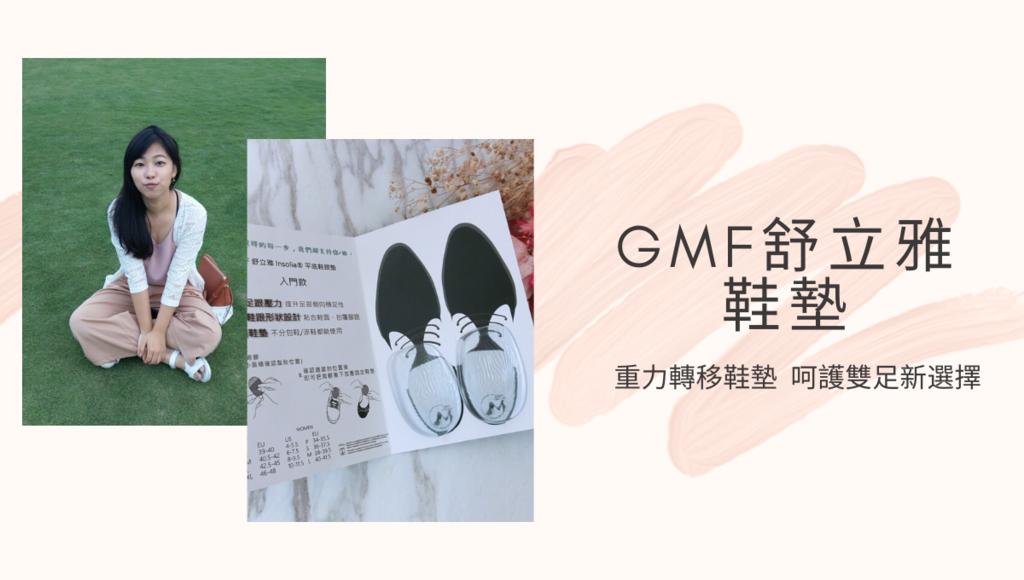 GMF舒立雅鞋墊.png