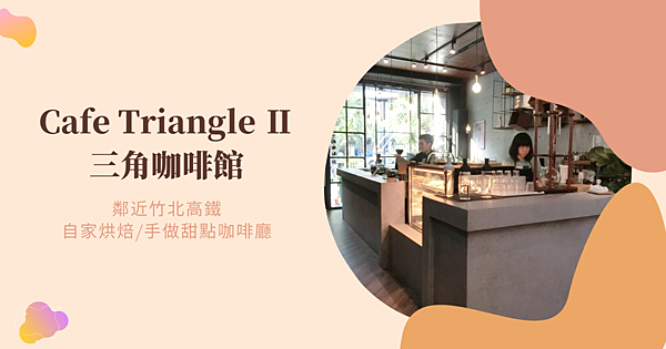 Cafe Triangle 三角咖啡館.png