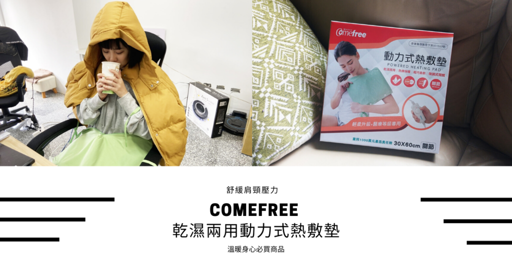 Comefree 乾濕兩用動力式熱敷墊.png