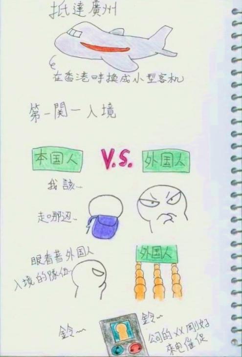 廣州3.jpg