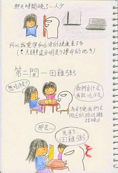 廣州5.jpg