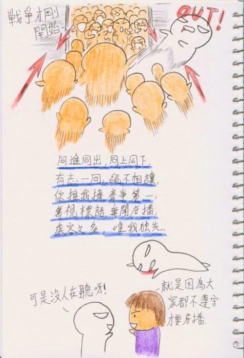 廣州9.jpg