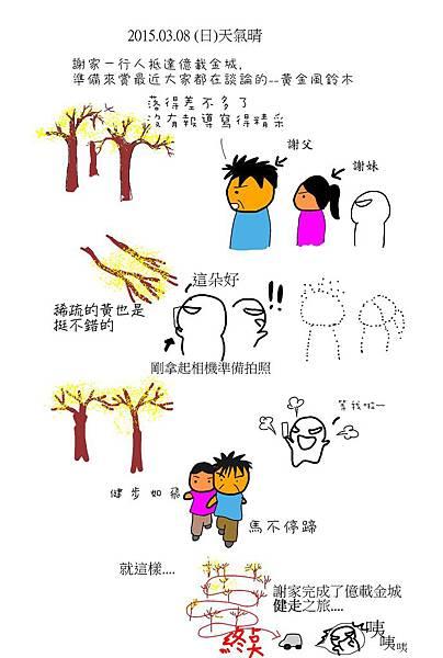 風鈴木3.jpg