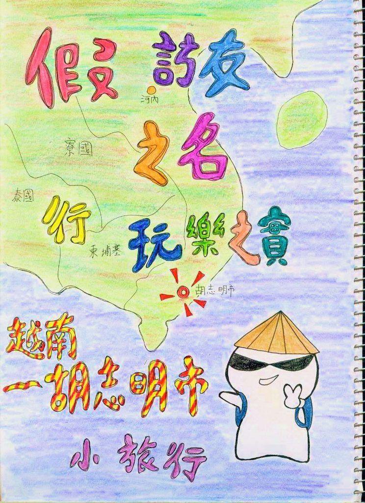 (手繪)越南-胡志明市小旅行 二之一
