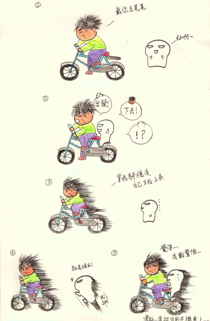 跳上腳踏車