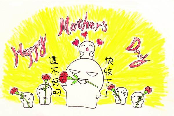 2018母親節