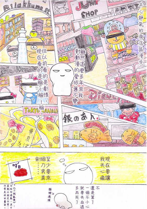 日本東京4