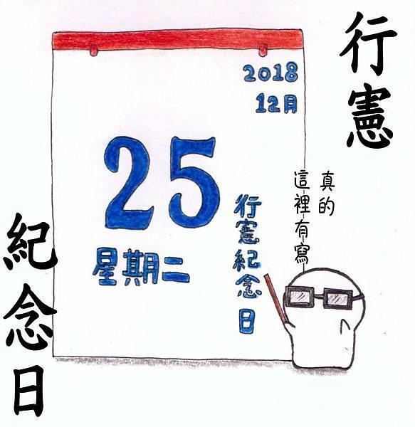 2018行憲紀念日.jpg