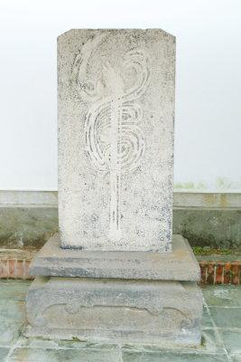 坪林。公的虎字碑