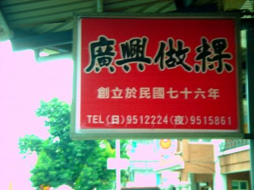 《廣興做粿》派出所旁的小店