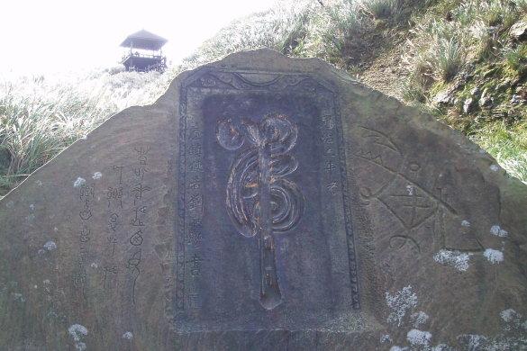 啞口風大,鎮風寓意的虎字碑
