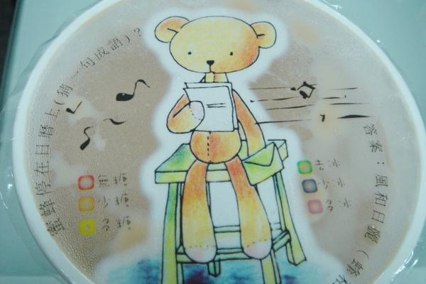 桃禧熊奶茶