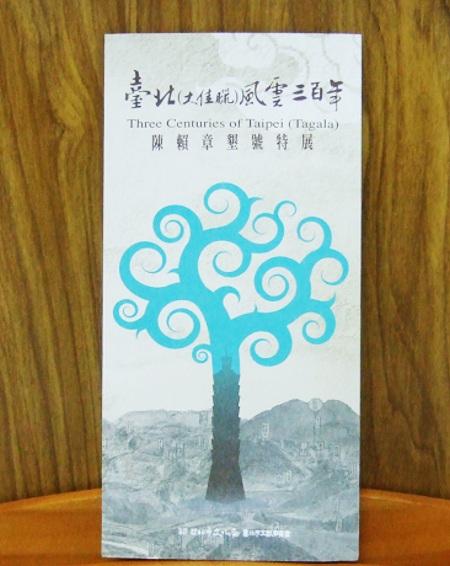 大佳臘。臺北風雲三百年 陳賴章墾號特展