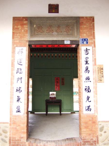 蔡泉盛號。大門
