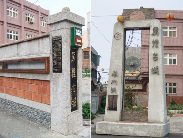 房裡老街。舊城牆與南城門