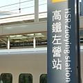 高雄。輕旅行|高鐵左營站