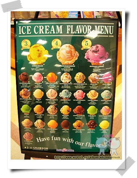 3、4、5月冰淇淋