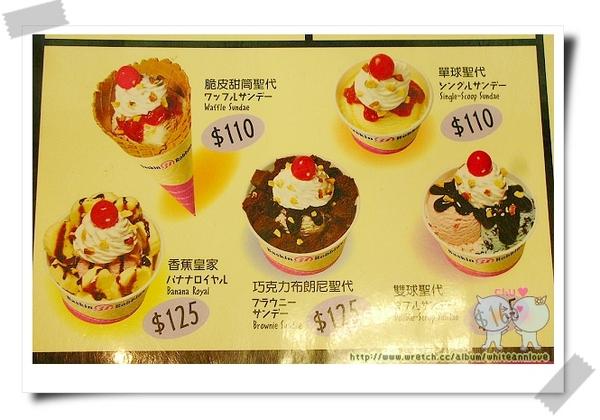 其它冰淇淋menu