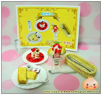 9號*聖代甜點特餐