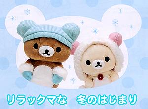 冬季懶懶熊