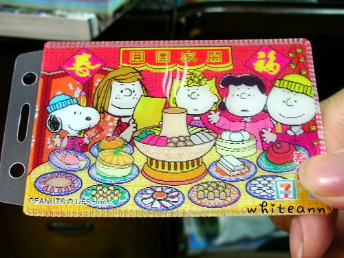 小七*Snoopy卡套-除夕篇