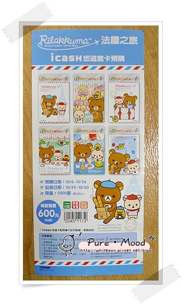 懶懶熊法國之旅ICASH悠遊套卡