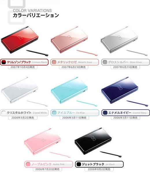 NDSL各色系發售時間(日本)