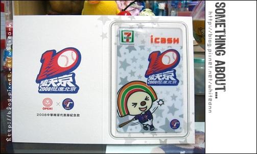 OPEN小將-小華棒球對紀念版ICASH-2.jpg