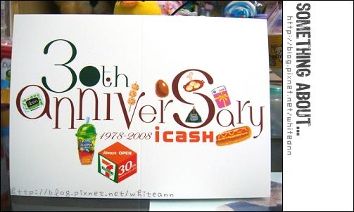 統一超商 7-11 30週年紀念ICASH-1.jpg