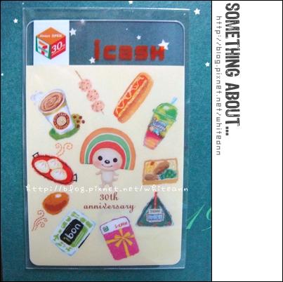統一超商 7-11 30週年紀念ICASH-3.jpg