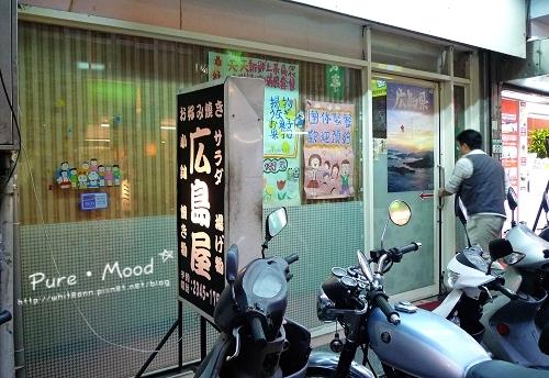 廣島屋外觀