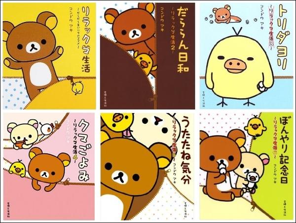 懶懶熊的生活1~6