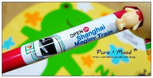 上海-磁浮列車