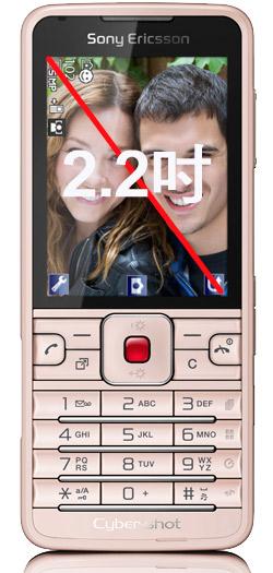 原本想買的~Sony Ericsson C901
