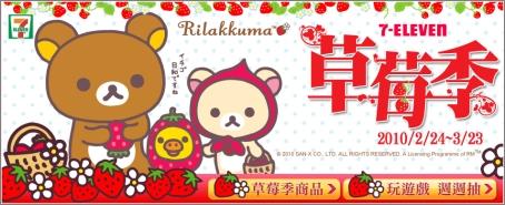 小七*懶懶熊草莓季