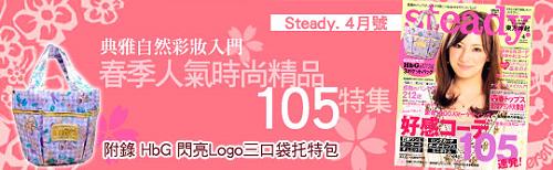 0318金石堂steady 4月號廣告