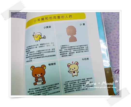"""繪本介紹也是""""懶懶熊"""",不是拉拉熊啦!!!"""
