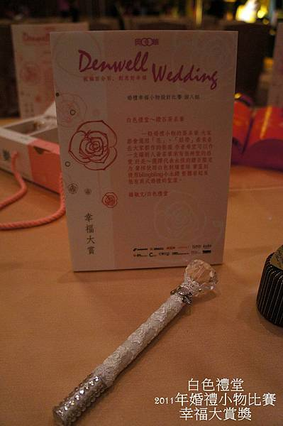 白色禮堂~榮獲2011年婚禮小物比賽-幸福大賞獎