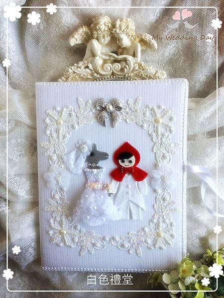 白色禮堂。小紅帽與大野狼-結婚證書夾