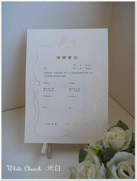 白色禮堂~~99/09/22~新版結婚書約~米白