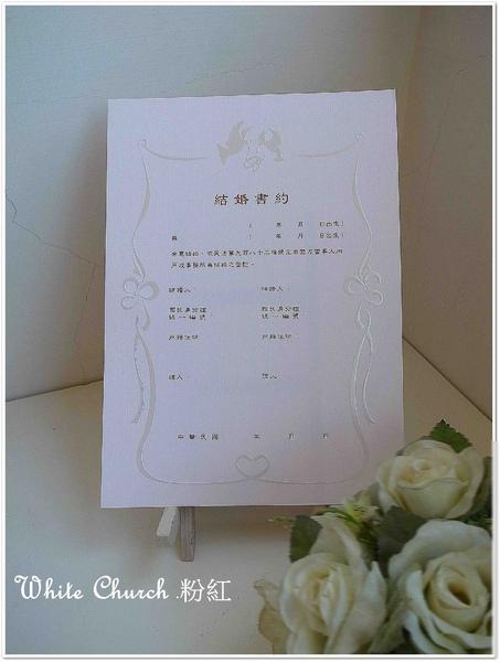 白色禮堂~~99/09/22~新版結婚書約~粉紅