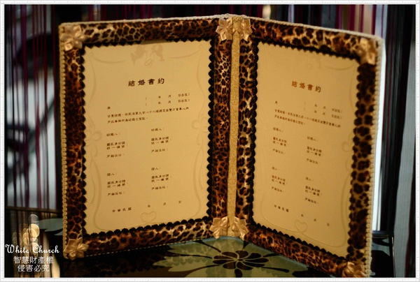 白色禮堂~98/9/15(豹紋)手作西式結婚證書夾.結婚證書.求婚禮物