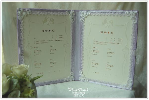 秋の誓約~手作西式結婚證夾(內頁)