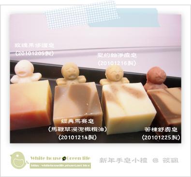 春節禮皂-筱珮-2.jpg