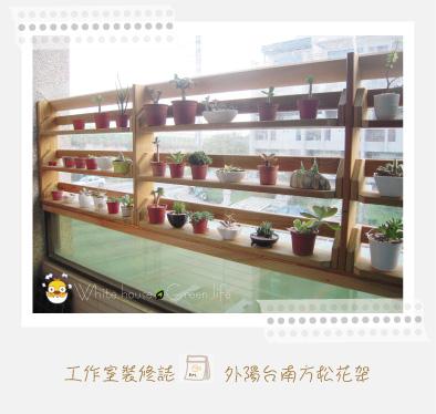 工作室裝修誌-外陽台南方松花架-2.jpg