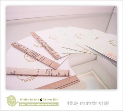 禮皂-說明書.jpg