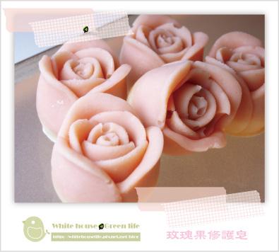 玫瑰果修護皂-1.jpg