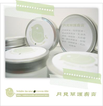 月見草護膚膏-2.jpg