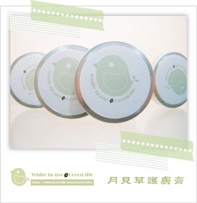 月見草護膚膏-1.jpg