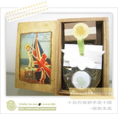 小白的春節禮皂-懷舊木盒-1.jpg